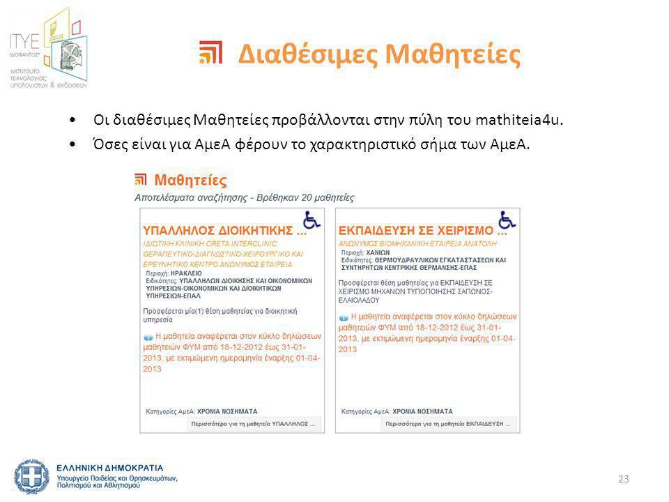Διαθέσιμες Μαθητείες •Οι διαθέσιμες Μαθητείες προβάλλονται στην πύλη του mathiteia4u.