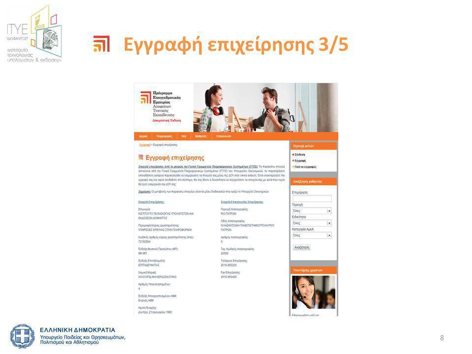 Εγγραφή Αποφοίτου 4/6 29 Στοιχεία που αντλούνται αυτόματα από το ΗΔΙΚΑ: • Όνομα • Επώνυμο • Πατρώνυμο • Μητρώνυμο • ΑΜΚΑ • Αριθμός ΑΔΤ • Διεύθυνση • Νομός • Δήμος • Τηλέφωνα Επικοινωνίας • Ημερομηνία Γέννησης