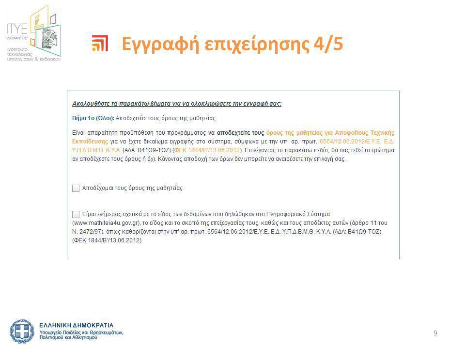 Εγγραφή αποφοίτου 5/6 30 • Ενεργοποίηση των πεδίων μετά την δήλωση ότι τα στοιχεία μου είναι αληθή • Επιβεβαίωση των στοιχείων του ΗΔΙΚΑ • Συμπλήρωση στοιχείων λογαριασμού • Συμπλήρωση στοιχείων σε σχέση με την τεχνική εκπαίδευση
