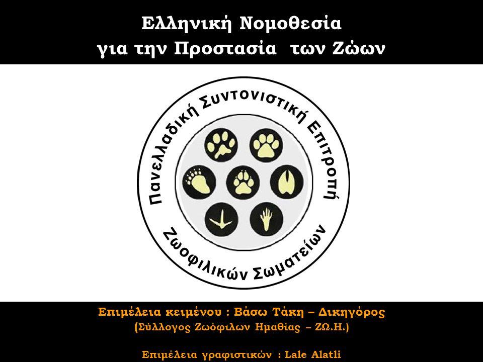 ΖΩΑ ΣΥΝΤΡΟΦΙΑΣ A.Νόμος 2017/1992 «Ευρωπαϊκή σύμβαση για την προστασία των ζώων συντροφιάς» B.