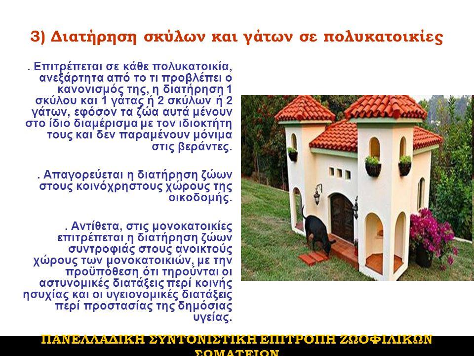 www.sinzoofilikon.weebly.com sinzoofilion@gmail.com Βάσω Τάκη – Δικηγόρος : 693 272 65 76 Νατάσα Μπομπολάκη : 697 648 93 49