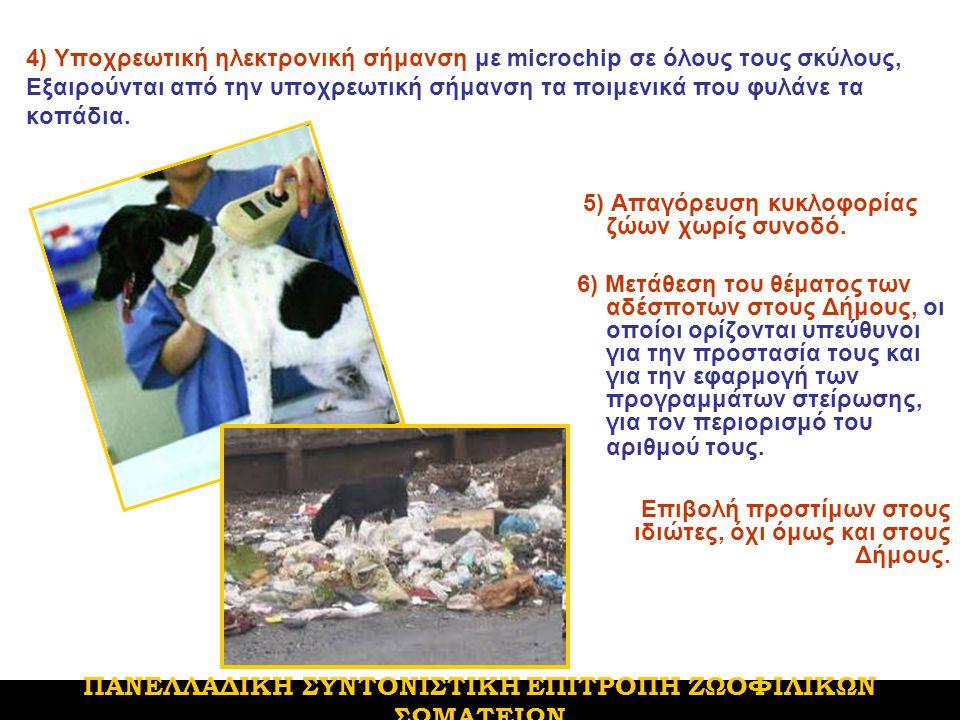 •Kαταστήματα πώλησης σκύλων και γατών (pet shops) •Απαγόρευση πώλησης σκύλων ηλικίας μικρότερης των 7 εβδομάδων.