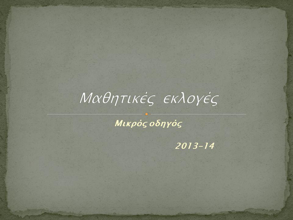 Μικρός οδηγός 2013-14