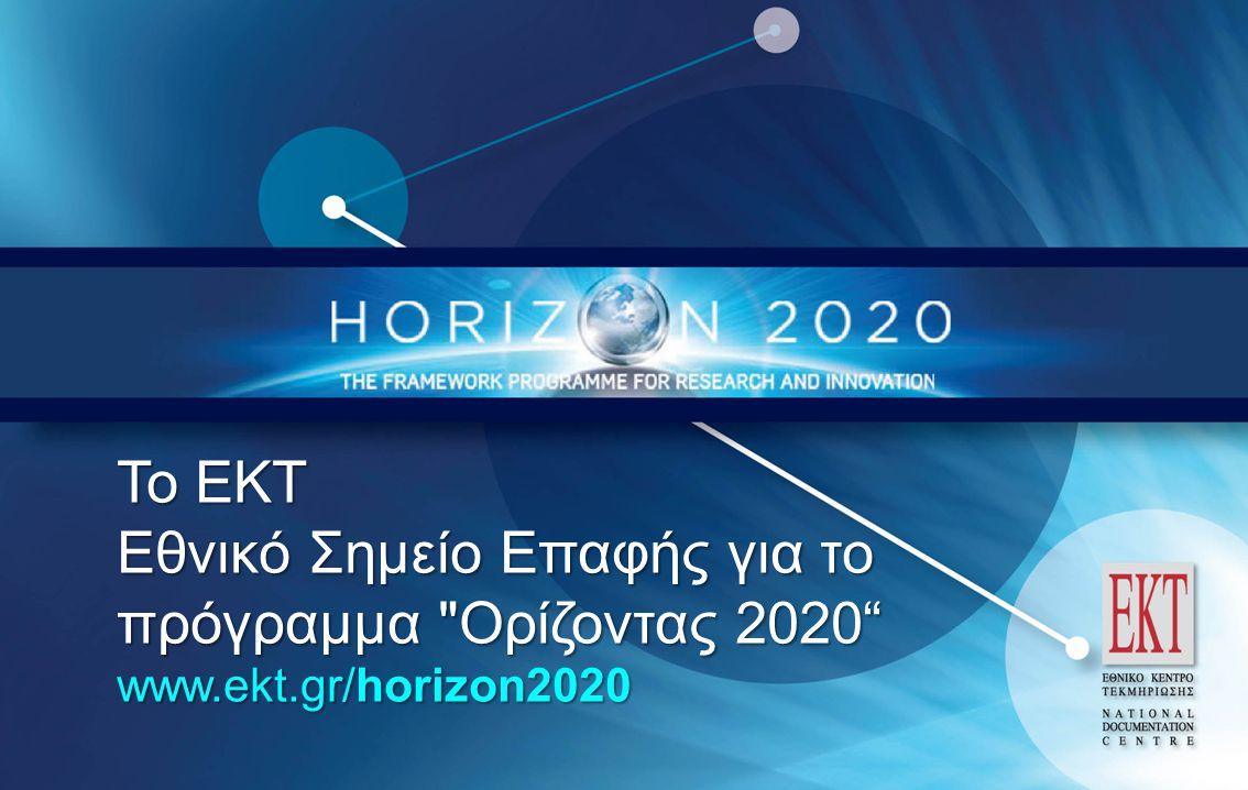 Το πρόγραμμα Ορίζοντας 2020 Ο Ορίζοντας 2020 (Ηorizon 2020), το νέο πρόγραμμα της Ευρωπαϊκής Ένωσης για τη χρηματοδότηση της Έρευνας και της Kαινοτομίας την περίοδο 2014-2020, με προϋπολογισμό 79,4 δισ.