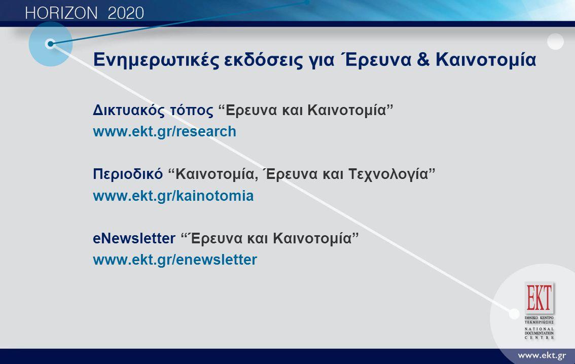 Επικοινωνία Εθνικό Κέντρο Τεκμηρίωσης Εθνικό Σημείο Επαφής για το πρόγραμμα Ορίζοντας 2020  Bασιλέως Κωνσταντίνου 48, 11635 Αθήνα  τηλ.: 210 7273925  e-mail: horizon2020@ekt.gr  www.ekt.gr/horizon2020
