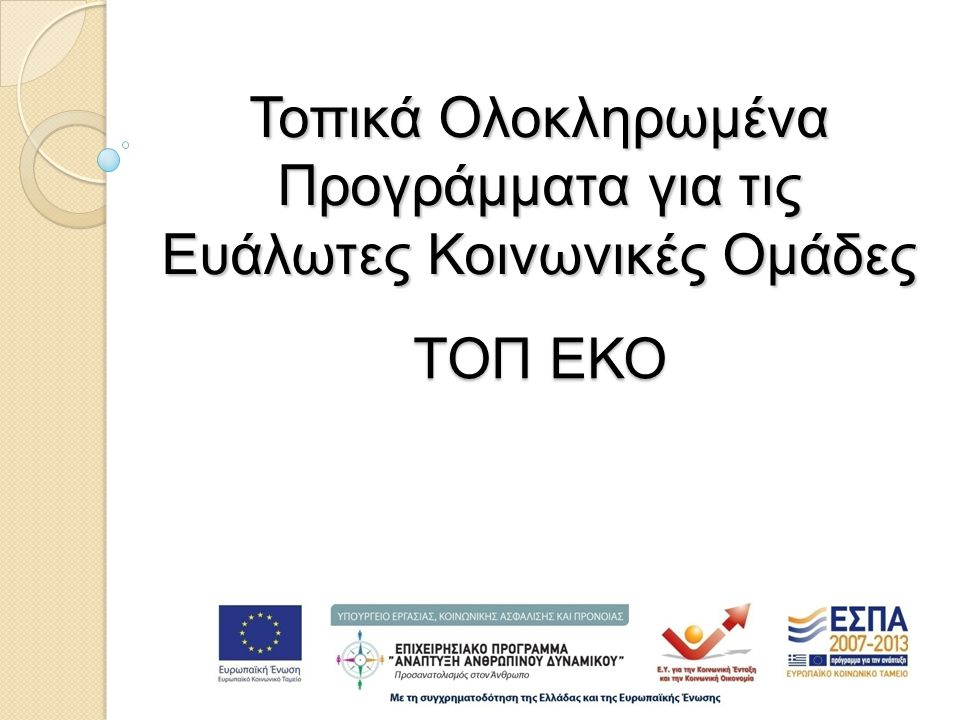 Τοπικά Ολοκληρωμένα Προγράμματα για τις Ευάλωτες Κοινωνικές Ομάδες ΤΟΠ ΕΚΟ