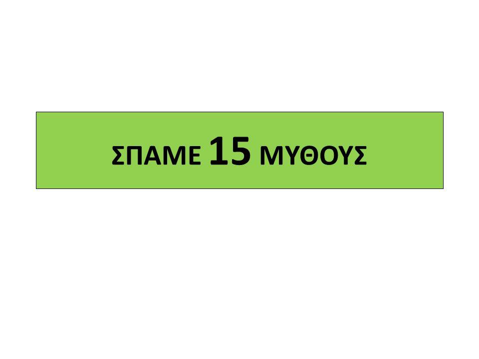 ΔΩΔΕΚΑΤΟΣ ΜΥΘΟΣ : «Όλοι ήξεραν εξαρχής ότι το Πρόγραμμα θα αποτύχει» 42
