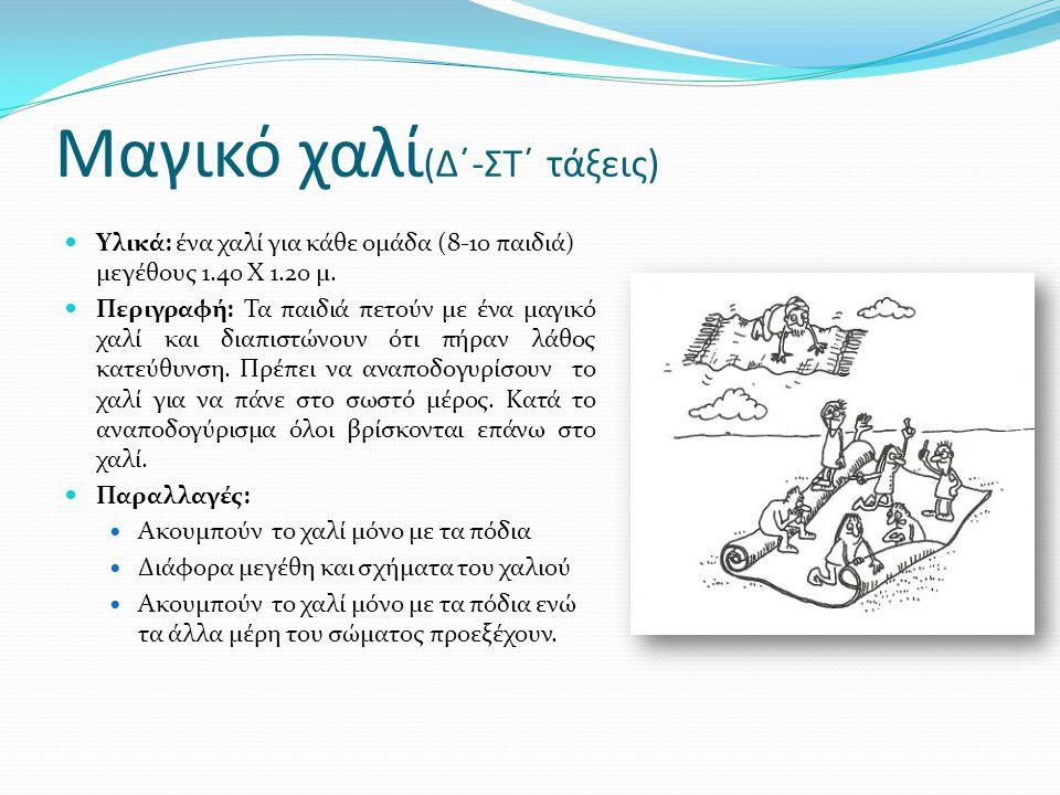 Μαγικό χαλί (Δ΄-ΣΤ΄ τάξεις)  Υλικά: ένα χαλί για κάθε ομάδα (8-10 παιδιά) μεγέθους 1.40 Χ 1.20 μ.  Περιγραφή: Τα παιδιά πετούν με ένα μαγικό χαλί κα