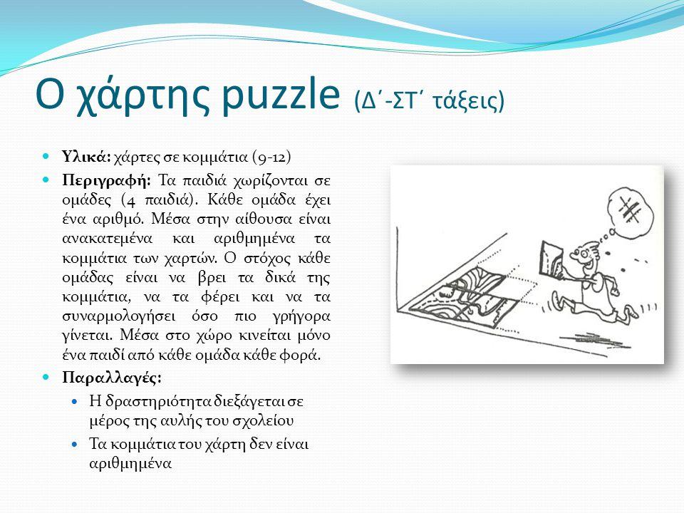 Ο χάρτης puzzle (Δ΄-ΣΤ΄ τάξεις)  Υλικά: χάρτες σε κομμάτια (9-12)  Περιγραφή: Τα παιδιά χωρίζονται σε ομάδες (4 παιδιά). Κάθε ομάδα έχει ένα αριθμό.