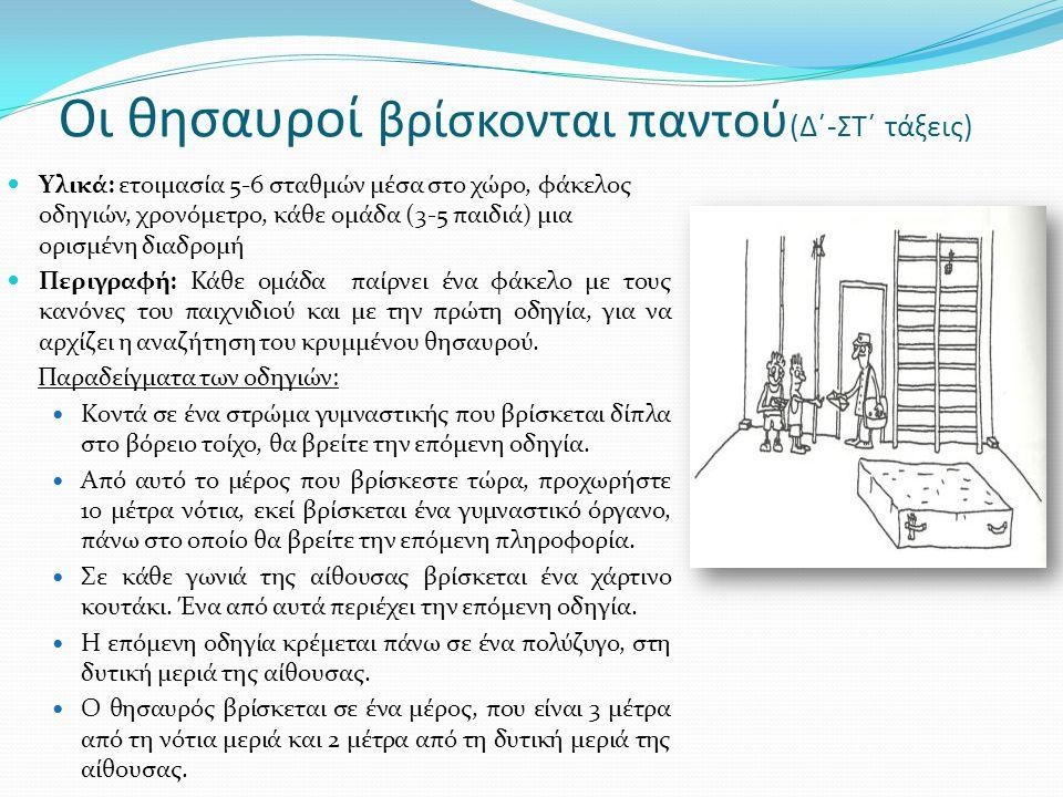 Οι θησαυροί βρίσκονται παντού (Δ΄-ΣΤ΄ τάξεις)  Υλικά: ετοιμασία 5-6 σταθμών μέσα στο χώρο, φάκελος οδηγιών, χρονόμετρο, κάθε ομάδα (3-5 παιδιά) μια ο