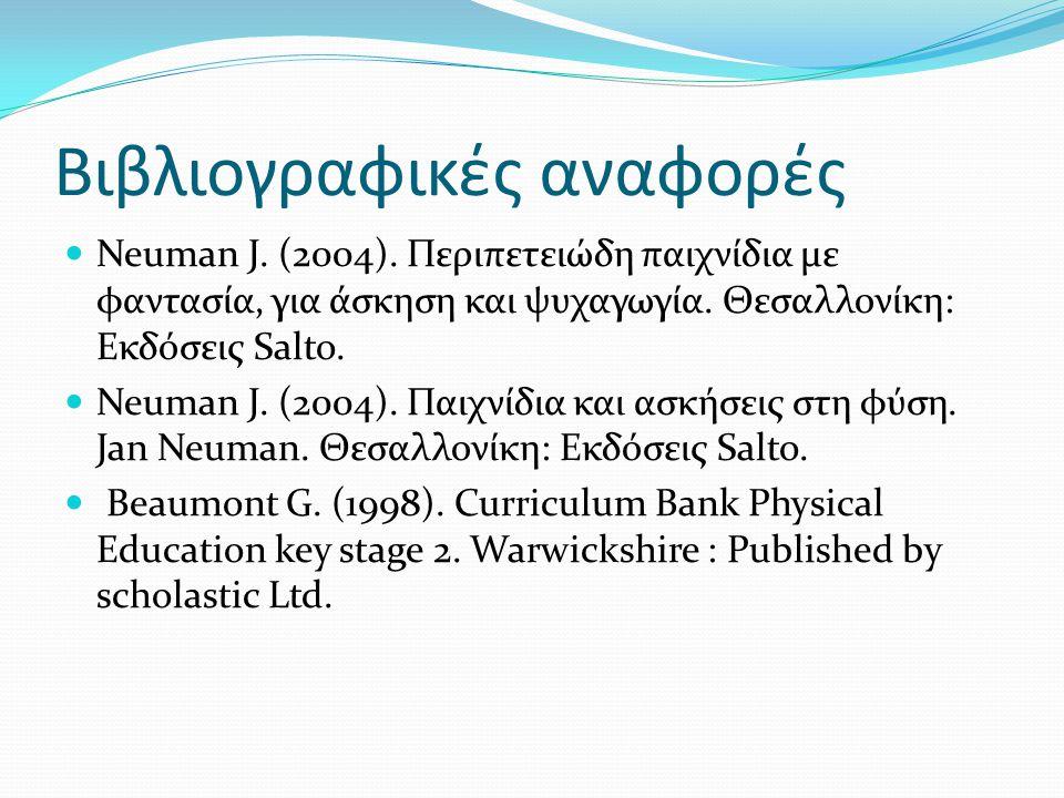 Βιβλιογραφικές αναφορές  Neuman J. (2004). Περιπετειώδη παιχνίδια με φαντασία, για άσκηση και ψυχαγωγία. Θεσαλλονίκη: Εκδόσεις Salto.  Neuman J. (20
