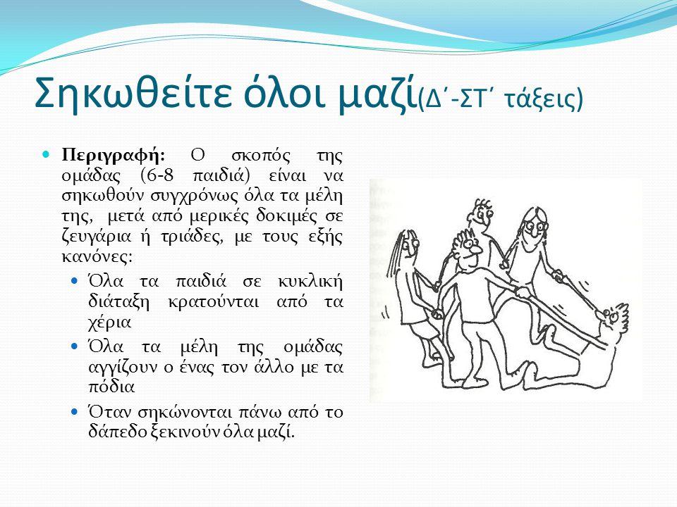 Σηκωθείτε όλοι μαζί (Δ΄-ΣΤ΄ τάξεις)  Περιγραφή: Ο σκοπός της ομάδας (6-8 παιδιά) είναι να σηκωθούν συγχρόνως όλα τα μέλη της, μετά από μερικές δοκιμέ