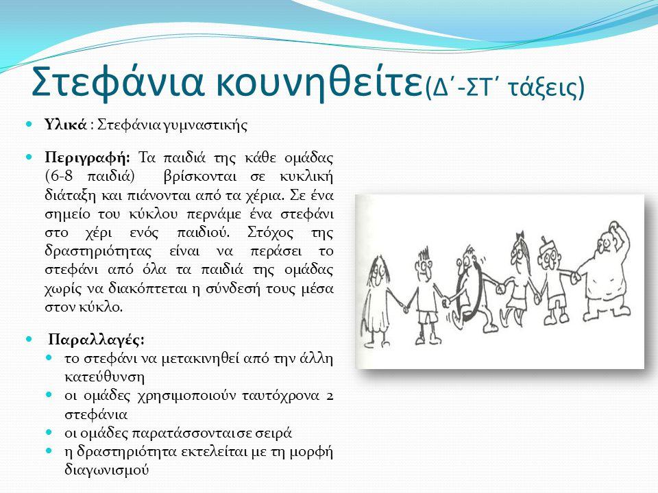  Υλικά : Στεφάνια γυμναστικής  Περιγραφή: Τα παιδιά της κάθε ομάδας (6-8 παιδιά) βρίσκονται σε κυκλική διάταξη και πιάνονται από τα χέρια. Σε ένα ση
