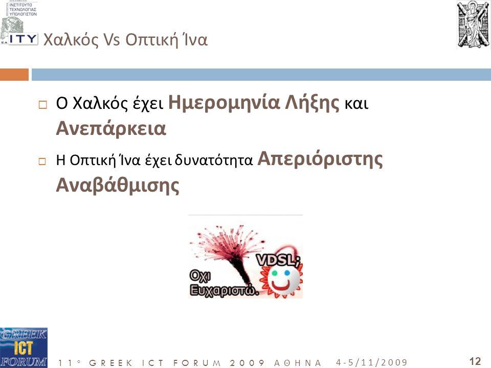 11 o GREEK ICT FORUM 2009 ΑΘΗΝΑ 4-5/11/2009 12  Ο Χαλκός έχει Ημερομηνία Λήξης και Ανεπάρκεια  Η Οπτική Ίνα έχει δυνατότητα Απεριόριστης Αναβάθμισης Χαλκός Vs Οπτική Ίνα