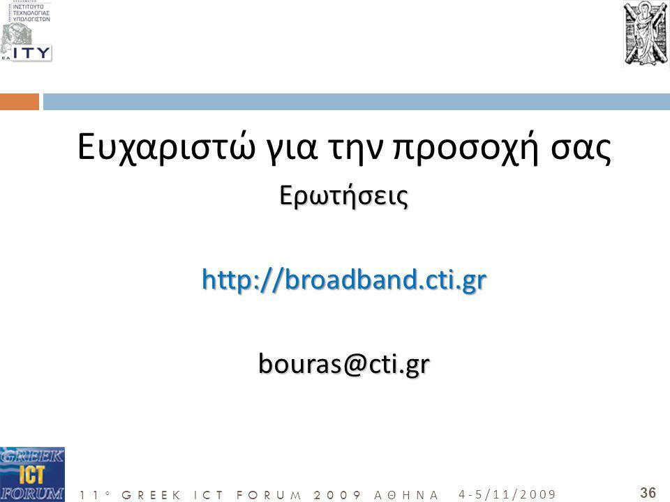 11 o GREEK ICT FORUM 2009 ΑΘΗΝΑ 4-5/11/2009 36 Ευχαριστώ για την προσοχή σαςΕρωτήσειςhttp://broadband.cti.grbouras@cti.gr