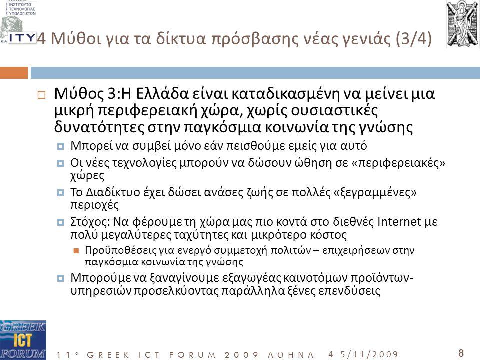 11 o GREEK ICT FORUM 2009 ΑΘΗΝΑ 4-5/11/2009 19 Η Πραγματικότητα (2/2)  Με δημόσια δαπάνη μερικών εκατοντάδων εκατομμυρίων ευρώ μπορούμε να πετύχουμε:  Ιδιωτικές άμεσες επενδύσεις της τάξης των δισεκατομμυρίων ευρώ  Χιλιάδες νέες θέσεις εργασίας υψηλής εξειδίκευσης  Αναβάθμιση ανταγωνιστικότητας εγχώριας βιομηχανίας – ποιοτικές υπηρεσίες  Η Ελλάδα θα γίνει ελκυστική για ξένες επενδύσεις  Διευκόλυνση των κλάδων της οικονομίας  Επιχειρηματικότητα σε ηλεκτρονικές υπηρεσίες υψηλής προστιθέμενης αξίας  Εθνικές δράσεις για ηλεκτρονική διακυβέρνηση, προστασία περιβάλλοντος, τηλε-ιατρική, τηλε-εκπαίδευση, grid energy ign  Μείωση «Ψηφιακού Χάσματος»