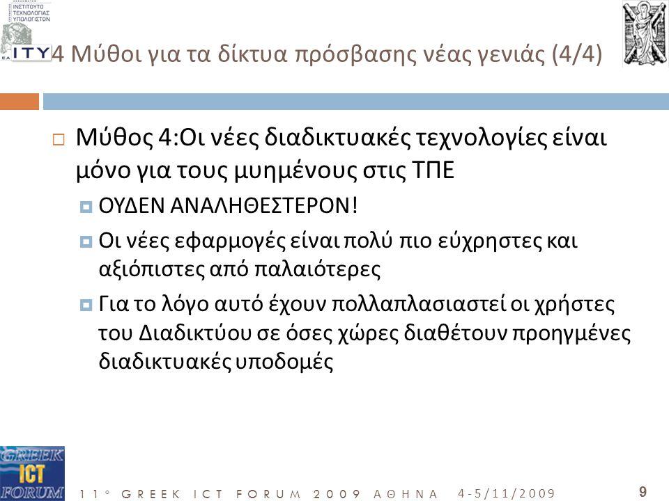 11 o GREEK ICT FORUM 2009 ΑΘΗΝΑ 4-5/11/2009 30 Επαγόμενες θέσεις εργασίας  Οι παραπάνω άμεσες και έμμεσες θέσεις εργασίας φτιάχνονται για να υποστηρίξουν επιπρόσθετες θέσεις εργασίας σε όλη την οικονομία με τη μορφή έμμεσων αποτελεσμάτων  Παρόλο που είναι δύσκολο να υπολογίσουμε αυτά τα αποτελέσματα, μελέτες δείχνουν ότι θέσεις εργασίας στον τομέα των επικοινωνιών έχουν ένα πολλαπλασιαστή εργοδοσίας περίπου 2,5 των «επαγόμενων» θέσεων εργασίας  Χρησιμοποιώντας ένα πιο συντηρητικό παράγοντα 1,5 υπολογίζουμε ένα πρόσθετο νούμερο 114.000-135.000 «Επαγόμενες» θέσεις εργασίας (διαμοιρασμένες στην διάρκεια του έργου)