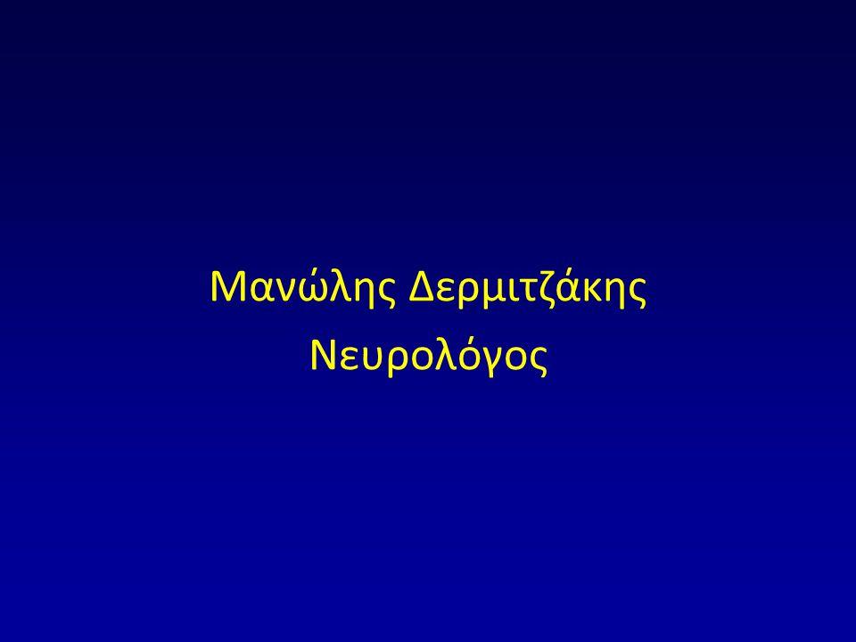 Μανώλης Δερμιτζάκης Νευρολόγος