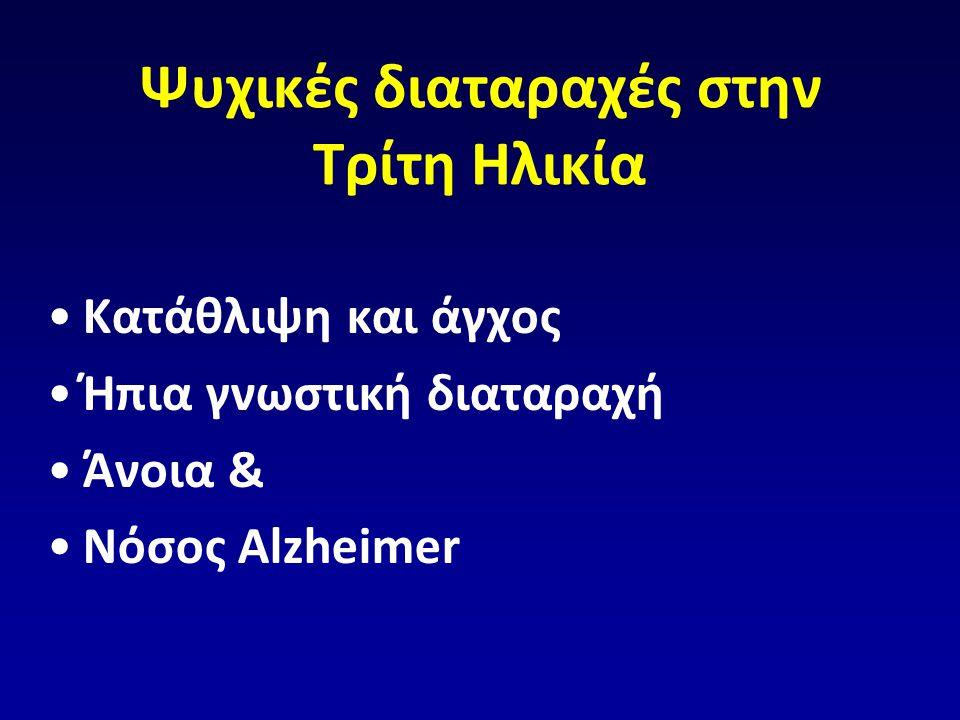 Ψυχικές διαταραχές στην Τρίτη Ηλικία •Κατάθλιψη και άγχος •Ήπια γνωστική διαταραχή •Άνοια & •Νόσος Alzheimer