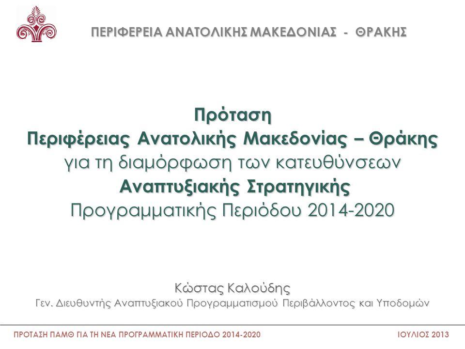 ΠΕΡΙΦΕΡΕΙΑ ΑΝΑΤΟΛΙΚΗΣ ΜΑΚΕΔΟΝΙΑΣ - ΘΡΑΚΗΣ Περιεχόμενο Πρότασης - Βασικά χαρακτηριστικά της Περιφέρειας -Αναπτυξιακές δυνατότητες και ανάγκες - Κύριοι άξονες Αναπτυξιακής Στρατηγικής Σε συμφωνία με: Σε συμφωνία με: -Τις Γενικές Κατευθύνσεις Αναπτυξιακής Στρατηγικής της χώρας -Την Κοινή Ευρωπαϊκή Στρατηγική «ΕΥΡΩΠΗ 2020» -τους Κανονισμούς της Ε.Ε.