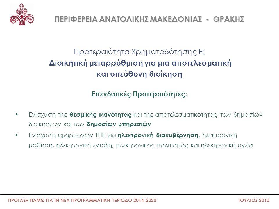 ΠΕΡΙΦΕΡΕΙΑ ΑΝΑΤΟΛΙΚΗΣ ΜΑΚΕΔΟΝΙΑΣ - ΘΡΑΚΗΣ Χωρική Διάσταση • Τοπικά Προγράμματα Ανάπτυξης με πρωτοβουλία τοπικών κοινοτήτων • Ολοκληρωμένες Χωρικές Επενδύσεις •Βιώσιμη Αστική Ανάπτυξη • Ολοκληρωμένη Προσέγγιση για την αντιμετώπιση των ειδικών αναγκών γεωγραφικών περιοχών/ομάδων στόχου που πλήττονται από τη φτώχεια και τον κοινωνικό αποκλεισμό.