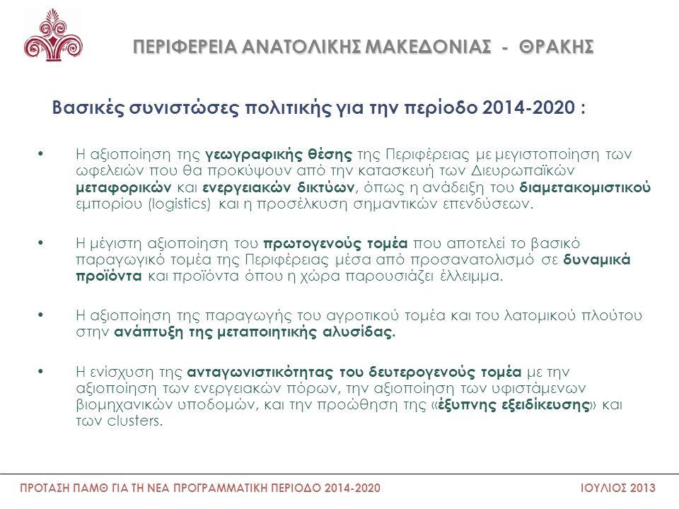 ΠΕΡΙΦΕΡΕΙΑ ΑΝΑΤΟΛΙΚΗΣ ΜΑΚΕΔΟΝΙΑΣ - ΘΡΑΚΗΣ Βασικές συνιστώσες πολιτικής για την περίοδο 2014-2020 : •Η άμβλυνση των ενδοπεριφερειακών ανισοτήτων και επίτευξη ισόρροπης μεταξύ των Περιφερειακών Ενοτήτων ανάπτυξης.