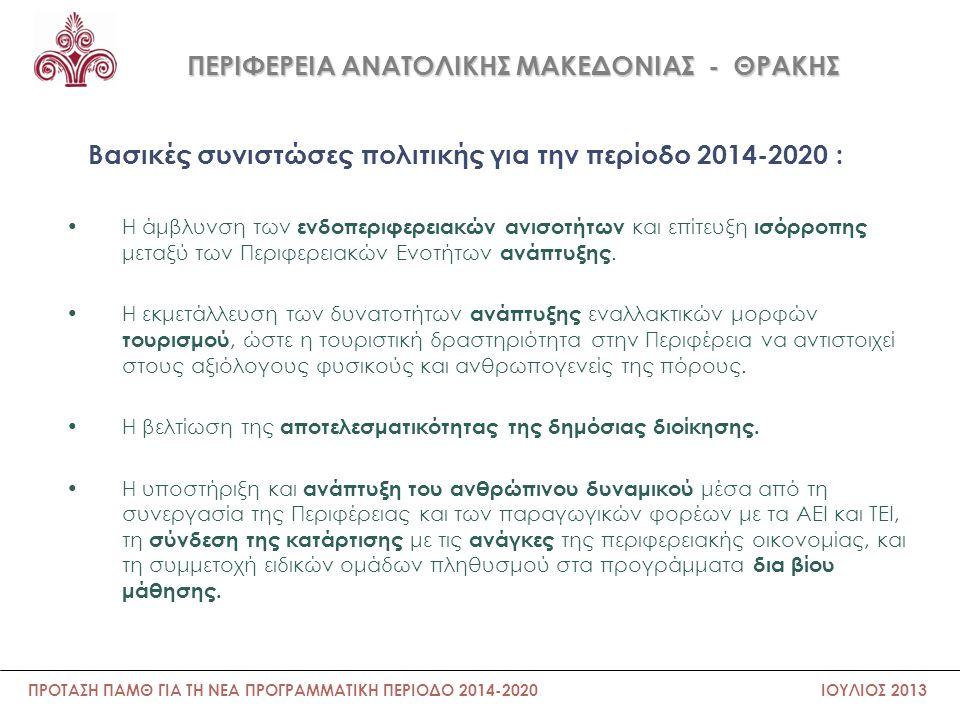 ΠΕΡΙΦΕΡΕΙΑ ΑΝΑΤΟΛΙΚΗΣ ΜΑΚΕΔΟΝΙΑΣ - ΘΡΑΚΗΣ Το νέο ΕΣΠΑ: Σύμφωνο Εταιρικής Σχέσης ( ΣΕΣ ) 2014-2020 - 5 Προτεραιότητες Χρηματοδότησης - 11 Θεματικοί Στόχοι ΠΡΟΤΑΣΗ ΠΑΜΘ ΓΙΑ ΤΗ ΝΕΑ ΠΡΟΓΡΑΜΜΑΤΙΚΗ ΠΕΡΙΟΔΟ 2014-2020 ΙΟΥΛΙΟΣ 2013