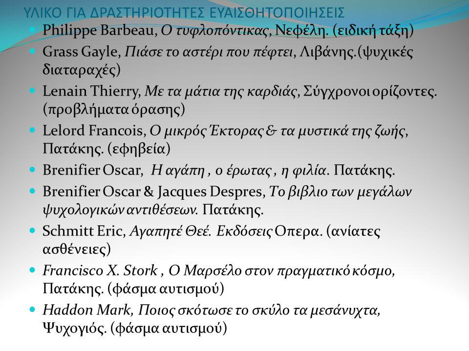 ΥΛΙΚΟ ΓΙΑ ΔΡΑΣΤΗΡΙΟΤΗΤΕΣ ΕΥΑΙΣΘΗΤΟΠΟΙΗΣΕΙΣ  Philippe Barbeau, Ο τυφλοπόντικας, Νεφέλη.