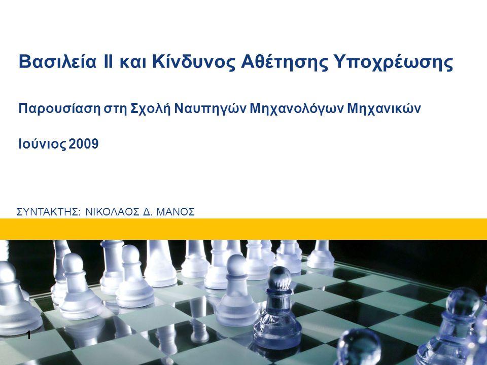 # !@ 1 Βασιλεία ΙΙ και Κίνδυνος Αθέτησης Υποχρέωσης Παρουσίαση στη Σχολή Ναυπηγών Μηχανολόγων Μηχανικών Ιούνιος 2009 ΣΥΝΤΑΚΤΗΣ: ΝΙΚΟΛΑΟΣ Δ. ΜΑΝΟΣ