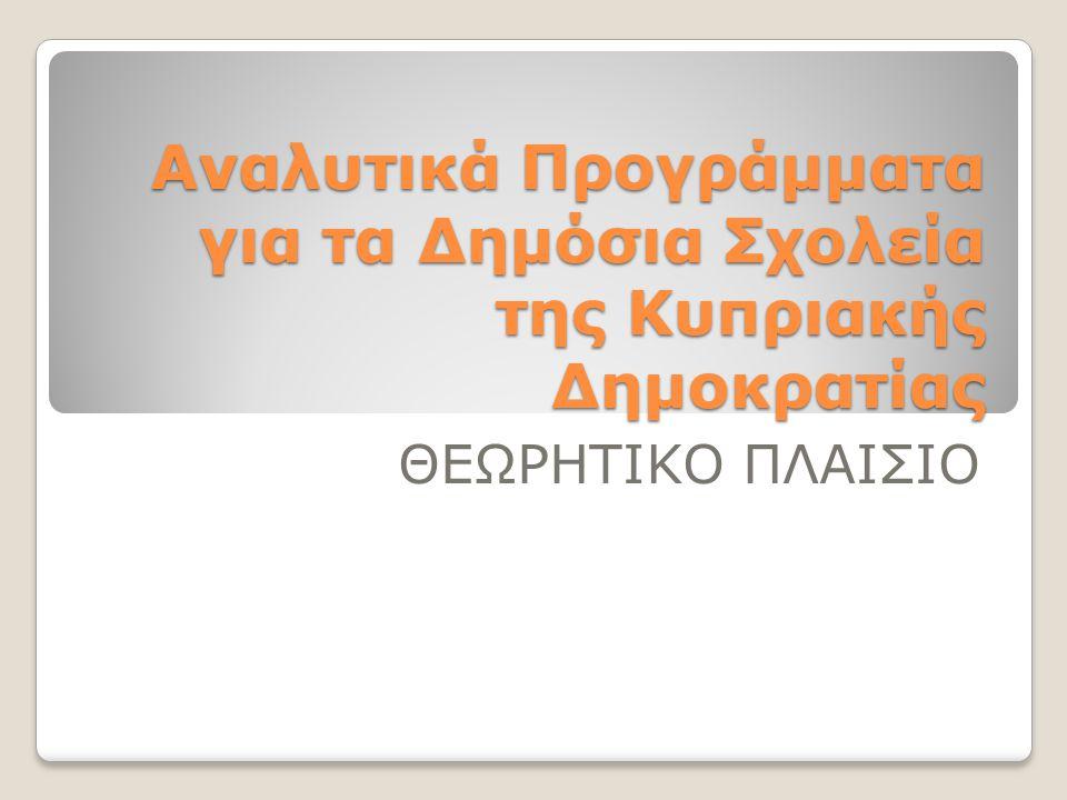 Αναλυτικά Προγράμματα για τα Δημόσια Σχολεία της Κυπριακής Δημοκρατίας ΘΕΩΡΗΤΙΚΟ ΠΛΑΙΣΙΟ