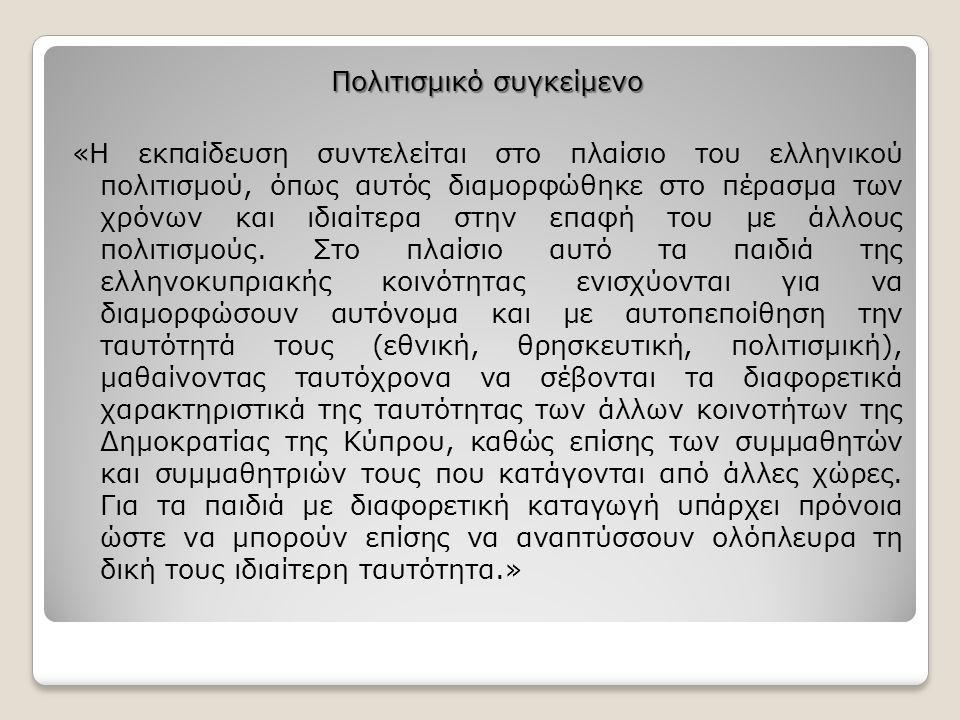 Πολιτισμικό συγκείμενο «Η εκπαίδευση συντελείται στο πλαίσιο του ελληνικού πολιτισμού, όπως αυτός διαμορφώθηκε στο πέρασμα των χρόνων και ιδιαίτερα στ