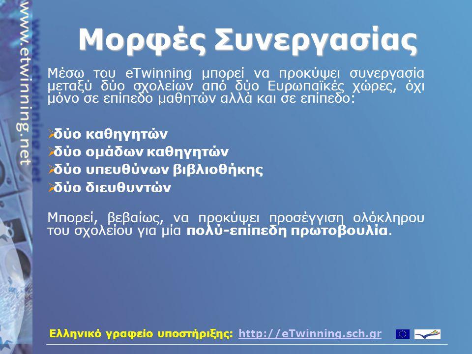 Ελληνικό γραφείο υποστήριξης: http://eTwinning.sch.grhttp://eTwinning.sch.gr Μέσω του eTwinning μπορεί να προκύψει συνεργασία μεταξύ δύο σχολείων από