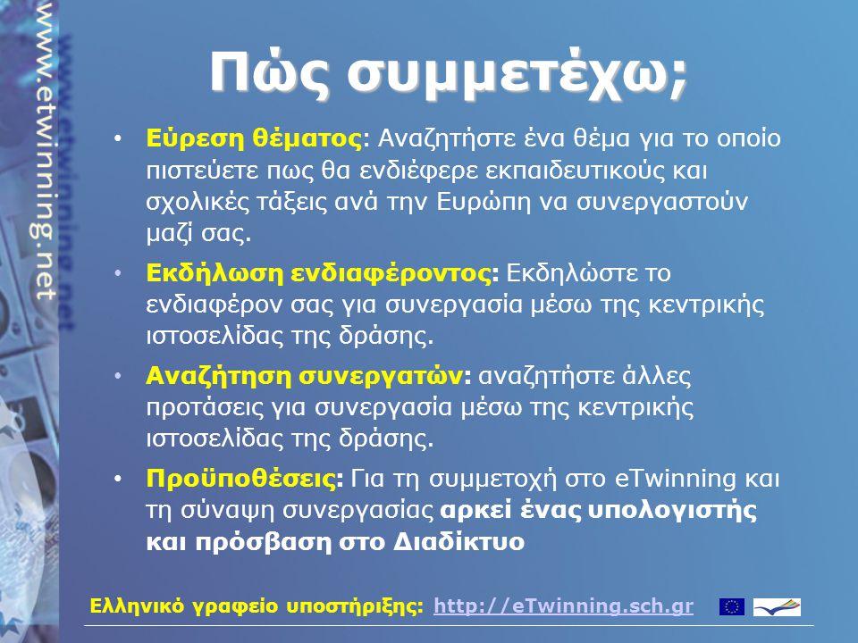 Ελληνικό γραφείο υποστήριξης: http://eTwinning.sch.grhttp://eTwinning.sch.gr Γιατί να συμμετάσχω; • Δημιουργική αξιοποίηση των εργαστηρίων Πληροφορικής στις σχολικές μονάδες • Δημιουργική ενασχόληση και εξοικείωση των μαθητών με ΤΠΕ - διερεύνηση των δυνατοτήτων που παρέχουν για απομακρυσμένη συνεργασία • Συνεργατική διάσταση σε ευρωπαϊκό επίπεδο στο τυπικό σχολικό περιβάλλον • Δημιουργική ανάπτυξη δραστηριοτήτων - διαφυγή από τα τετριμμένα της καθημερινής σχολικής πρακτικής • Αναγνώριση σχολείων μέσω του eTwinning – βραβεία eTwinning