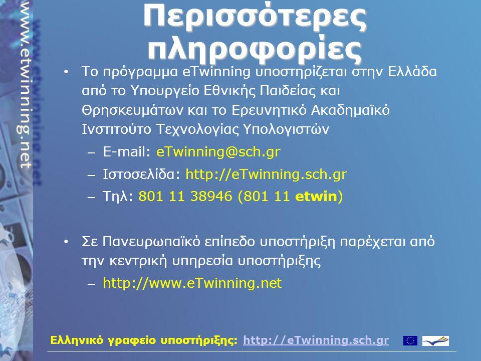 Ελληνικό γραφείο υποστήριξης: http://eTwinning.sch.grhttp://eTwinning.sch.gr Περισσότερες πληροφορίες • Το πρόγραμμα eTwinning υποστηρίζεται στην Ελλά