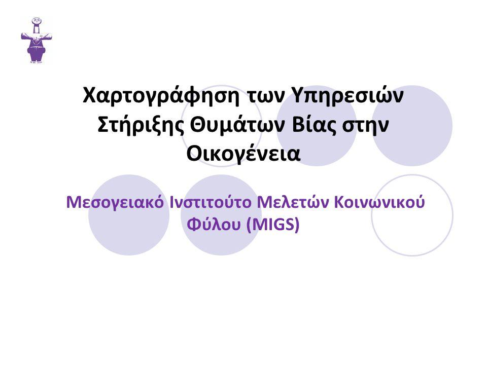 Χαρτογράφηση των Υπηρεσιών Στήριξης Θυμάτων Βίας στην Οικογένεια Μεσογειακό Ινστιτούτο Μελετών Κοινωνικού Φύλου (MIGS)
