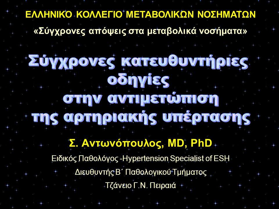 Σ. Αντωνόπουλος, MD, PhD Ειδικός Παθολόγος -Hypertension Specialist of ESH Διευθυντής Β΄ Παθολογικού Τμήματος Τζάνειο Γ.Ν. Πειραιά ΕΛΛΗΝΙΚΟ ΚΟΛΛΕΓΙΟ Μ
