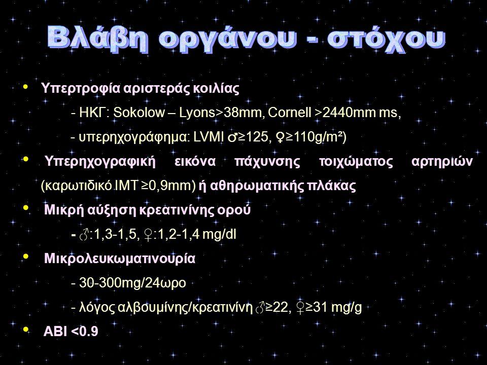 • Υπερτροφία αριστεράς κοιλίας - ΗΚΓ: Sokolow – Lyons>38mm, Cornell >2440mm ms, - υπερηχογράφημα: LVMI ♂ ≥125, ♀ ≥110g/m²) • Υπερηχογραφική εικόνα πάχ