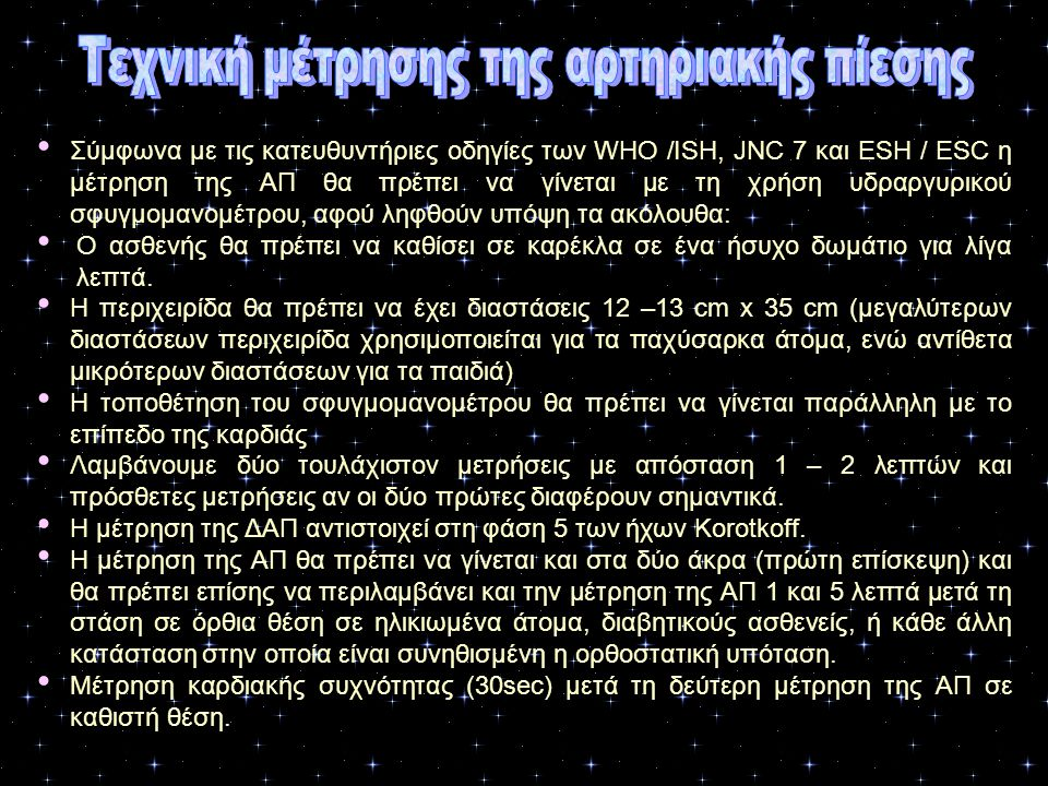 >130/80 mmHg για ασθενείς με διαβήτη ή νεφρική νόσο >140/90 mmHg για όλους τους ασθενείς JNC 7