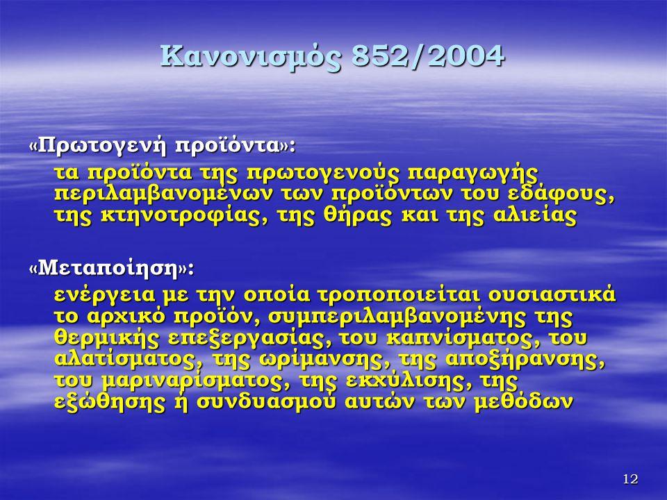 12 Κανονισμός 852/2004 «Πρωτογενή προϊόντα»: τα προϊόντα της πρωτογενούς παραγωγής περιλαμβανομένων των προϊόντων του εδάφους, της κτηνοτροφίας, της θ