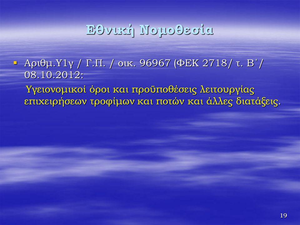 Εθνική Νομοθεσία  Αριθμ.Υ1γ / Γ.Π. / οικ. 96967 (ΦΕΚ 2718/ τ. Β΄/ 08.10.2012: Υγειονομικοί όροι και προϋποθέσεις λειτουργίας επιχειρήσεων τροφίμων κα