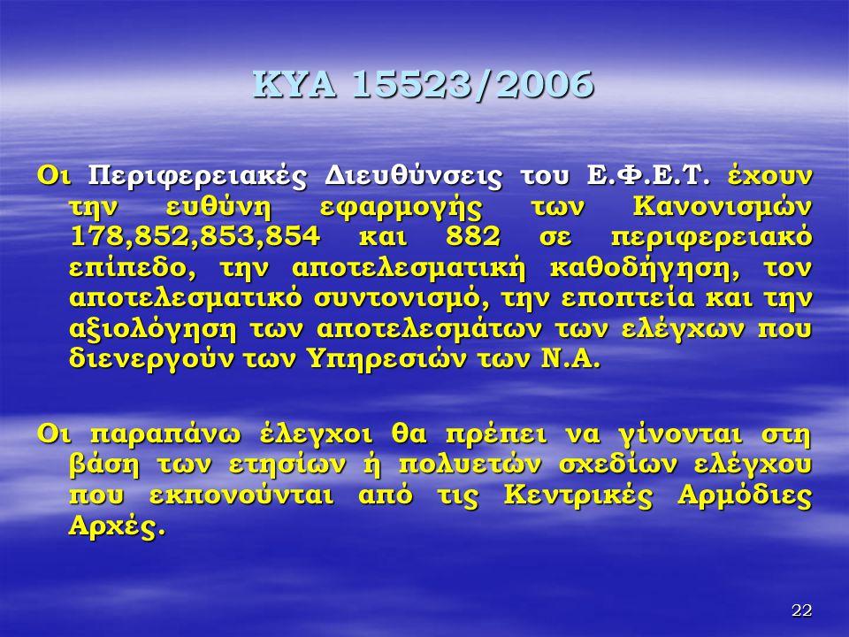 22 KYA 15523/2006 Οι Περιφερειακές Διευθύνσεις του Ε.Φ.Ε.Τ. έχουν την ευθύνη εφαρμογής των Κανονισμών 178,852,853,854 και 882 σε περιφερειακό επίπεδο,