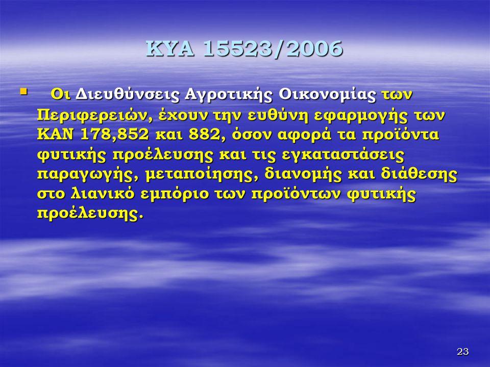 23 KYA 15523/2006  Οι Διευθύνσεις Αγροτικής Οικονομίας των Περιφερειών, έχουν την ευθύνη εφαρμογής των ΚΑΝ 178,852 και 882, όσον αφορά τα προϊόντα φυ