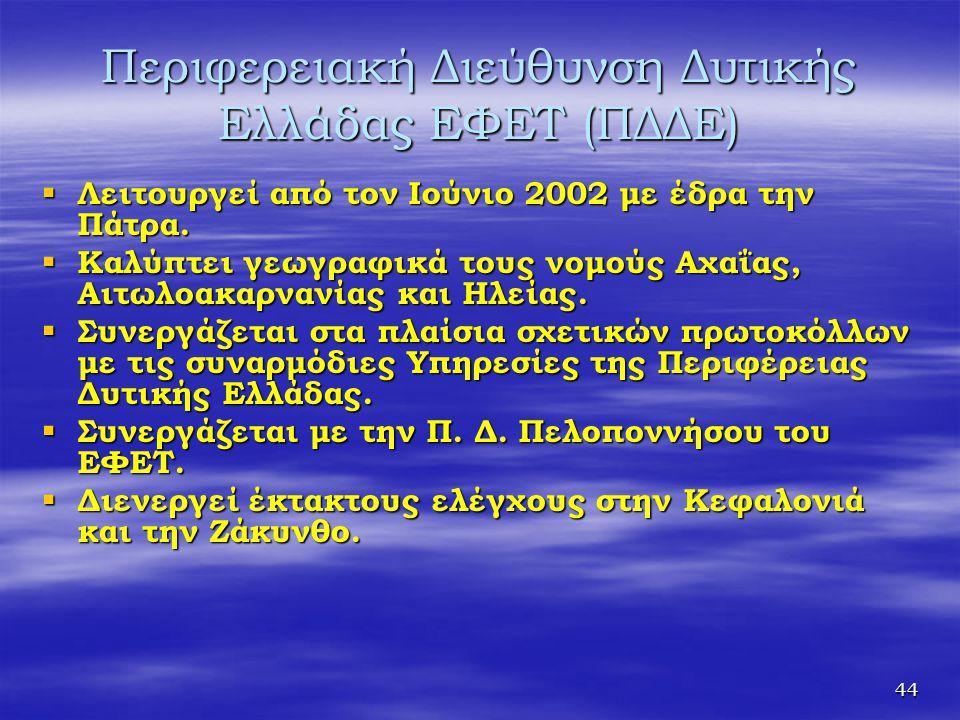 44 Περιφερειακή Διεύθυνση Δυτικής Ελλάδας ΕΦΕΤ (ΠΔΔΕ)  Λειτουργεί από τον Ιούνιο 2002 με έδρα την Πάτρα.  Καλύπτει γεωγραφικά τους νομούς Αχαΐας, Αι