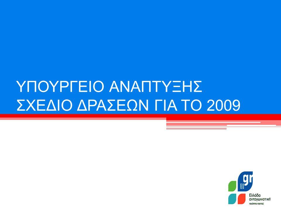 ΥΠΟΥΡΓΕΙΟ ΑΝΑΠΤΥΞΗΣ ΣΧΕΔΙΟ ΔΡΑΣΕΩΝ ΓΙΑ ΤΟ 2009