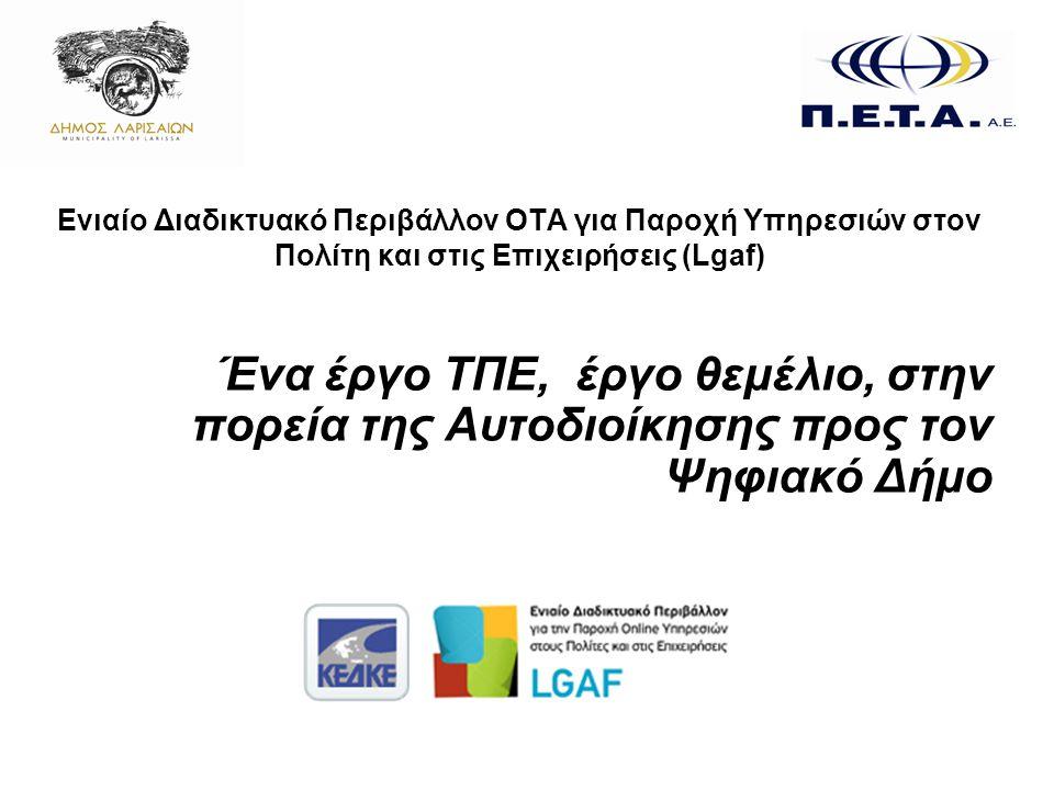 Ενιαίο Διαδικτυακό Περιβάλλον ΟΤΑ για Παροχή Υπηρεσιών στον Πολίτη και στις Επιχειρήσεις (Lgaf) Ένα έργο ΤΠΕ, έργο θεμέλιο, στην πορεία της Αυτοδιοίκησης προς τον Ψηφιακό Δήμο