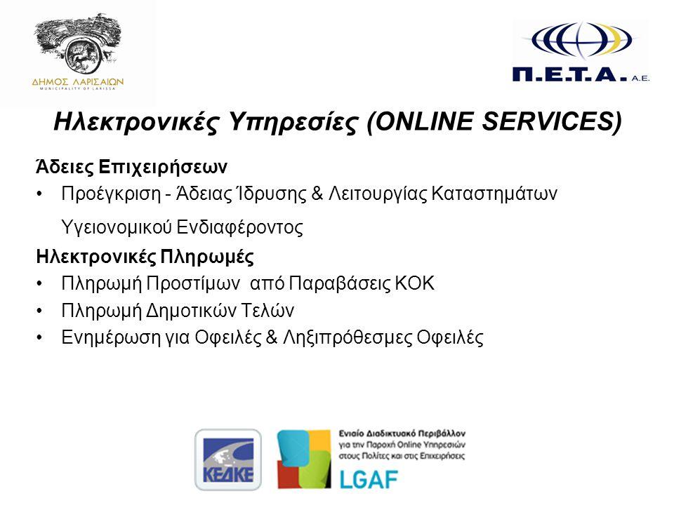 Ηλεκτρονικές Υπηρεσίες (ONLINE SERVICES) Άδειες Επιχειρήσεων •Προέγκριση - Άδειας Ίδρυσης & Λειτουργίας Καταστημάτων Υγειονομικού Ενδιαφέροντος Ηλεκτρονικές Πληρωμές •Πληρωμή Προστίμων από Παραβάσεις ΚΟΚ •Πληρωμή Δημοτικών Τελών •Ενημέρωση για Οφειλές & Ληξιπρόθεσμες Οφειλές