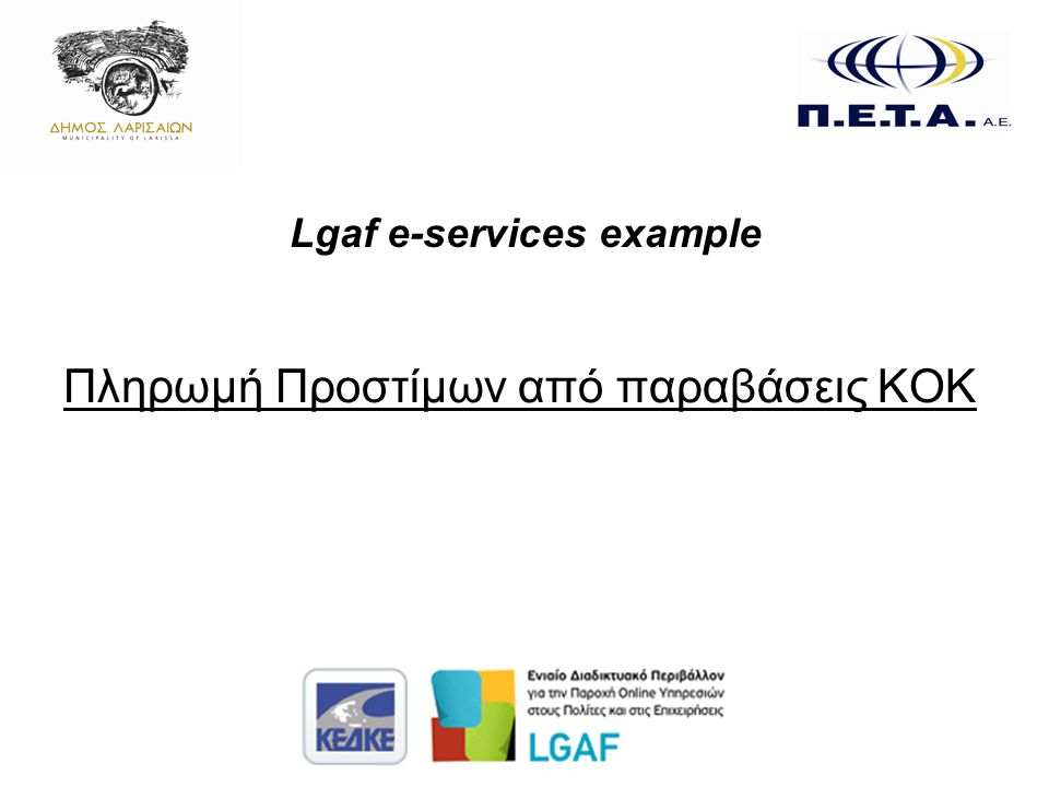 Lgaf e-services example Πληρωμή Προστίμων από παραβάσεις ΚΟΚ