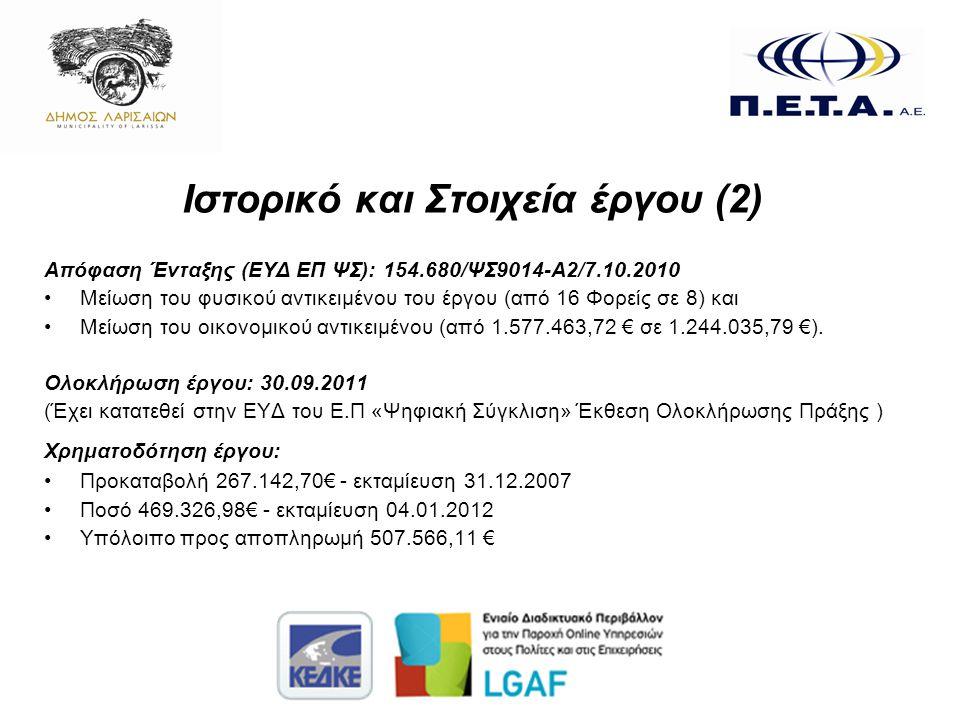 Ιστορικό και Στοιχεία έργου (2) Απόφαση Ένταξης (ΕΥΔ ΕΠ ΨΣ): 154.680/ΨΣ9014-Α2/7.10.2010 •Μείωση του φυσικού αντικειμένου του έργου (από 16 Φορείς σε 8) και •Μείωση του οικονομικού αντικειμένου (από 1.577.463,72 € σε 1.244.035,79 €).