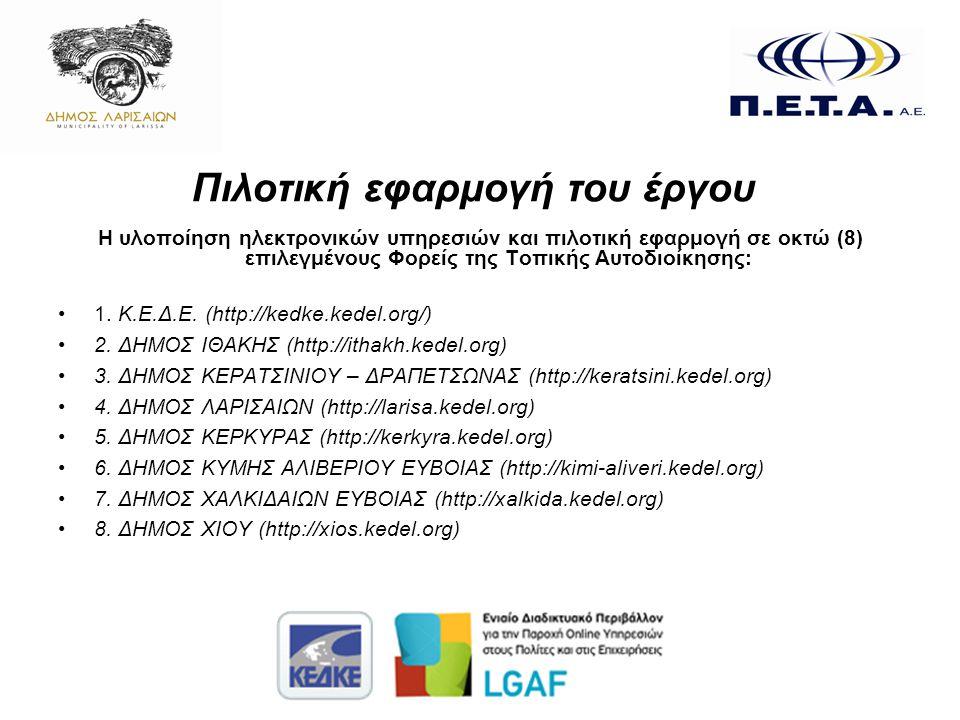 Πιλοτική εφαρμογή του έργου Η υλοποίηση ηλεκτρονικών υπηρεσιών και πιλοτική εφαρμογή σε οκτώ (8) επιλεγμένους Φορείς της Τοπικής Αυτοδιοίκησης: •1.