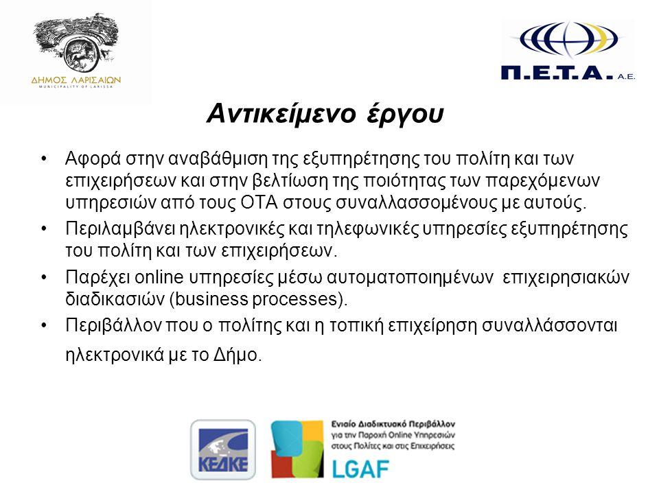 Αντικείμενο έργου •Αφορά στην αναβάθμιση της εξυπηρέτησης του πολίτη και των επιχειρήσεων και στην βελτίωση της ποιότητας των παρεχόμενων υπηρεσιών από τους ΟΤΑ στους συναλλασσομένους με αυτούς.